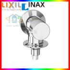 *[LF-WJ50KQ] INAX 横水栓金具 緊急止水弁付横水栓 フルメッキ仕様 洗濯機用 壁付タイプ  あすつく