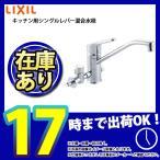 * [SF-HB420SYXBV] あすつく INAX クロマーレ 台所 エコ水栓 キッチン用シングルレバー混合水栓 分岐水栓付 蛇口