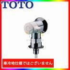 *[TW11R] TOTO ピタットくん 洗濯機用水栓 露出タイプ  緊急止水弁付横水栓 壁給水 蛇口  あすつく