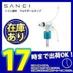 * [V530-5X-13] あすつく 三栄 SANEI マルチボールタップ トイレ 部材