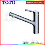 *[TKGG32EBR] TOTO 引出ホース55cm ワンホール シングルレバー エコ水栓 台付タイプ 蛇口 レビューを書いて送料無料 あすつく