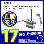 * [TMGG46E] あすつく TOTO 浴室エコシャワー水栓 蛇口 サーモ付 台付きタイプ デッキタイプ スパウト300 芯々4サイズマルチ レビューを書いて送料無料