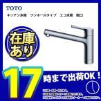 *あすつく [TKGG31E] 旧品番TKJ31UF3S TOTO キッチン水栓 ワンホールタイプ エコ水栓 蛇口 レビューを書いて送料無料