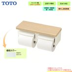 [YH600FM:NW1] TOTO 棚付2連紙巻器 芯ありペーパー用ホルダー