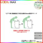 [INAX_PIARA_HEIGHT850] INAX LIXIL ピアラ用洗面器高さ対応850mm変更チケット 条件付送料無料