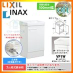 [FTVN-503:VP1W] INAX オフト 化粧台のみ 500mm 扉タイプ 洗面台 条件付送料無料