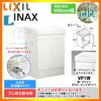 [FTVN-603:VP1W] INAX オフト 化粧台のみ 600mm 扉タイプ 洗面台 条件付送料無料