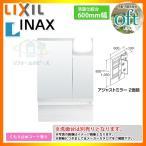 ★[MAJX2-602TZPU] INAX oft オフト ミラーキャビネットのみ 600mm 条件付送料無料