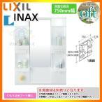 [MFTX-751YF] INAX オフト ミラーキャビネットのみ 750mm 条件付送料無料