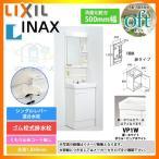 [FTVN-504:VP1W+MFK-501] INAX オフト 洗面化粧台 500mm 扉タイプ 洗面台 条件付送料無料