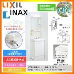 [FTVN-503:VP1W+MFK-501] INAX オフト 洗面化粧台 500mm 扉タイプ 洗面台 条件付送料無料