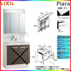 [AR1N-755SY:VP1H+MAR1-753TX] INAX ピアラシリーズ 洗面化粧台セット 750mm 扉タイプ 洗面台 条件付送料無料