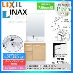 [AR1H-755SY:VP1H+MAR-751NX] INAX ピアラシリーズ 洗面化粧台セット 750mm 引出タイプ 洗面台 条件付送料無料