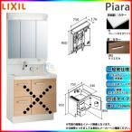 [AR1H-755SY:LM2H+MAR1-753TXU] INAX ピアラシリーズ 洗面化粧台セット 750mm 引出タイプ 洗面台 条件付送料無料