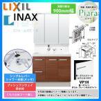 [AR1H-905SY:VP1H+MAR1-903TXJ] INAX ピアラシリーズ 洗面化粧台セット 900mm 引出タイプ 洗面台 条件付送料無料