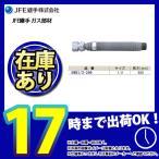 * あすつく [OMH1/2×200] JFE継手 金属可とう管 メタルホースII型 都市ガス用