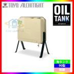 [OT-90KBS] 東洋アルチタイト オイルタンク本体 灯油タンク 角タンク 90型 容量84L 短脚タイプ レビューを書いて送料無料