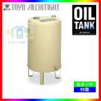[OT-95MA] 東洋アルチタイト オイルタンク本体 灯油タンク 丸タンク 95型 容量85L レビューを書いて送料無料