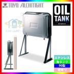 [SOT-90L] 東洋アルチタイト オイルタンク本体 灯油タンク 壁寄りステンレス角タンク 90型 容量84L レビューを書いて送料無料