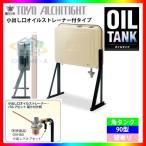 [OT-90R4] 東洋アルチタイト オイルタンク本体 灯油タンク 壁寄り角タンク 90型 容量84L レビューを書いて送料無料