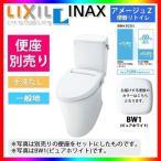 [BC-ZA10H:BW1+DT-ZA150H:BW1] INAX トイレ 便器 アメージュZ リトイレ リモデル リフォーム向け 手洗なし レビューを書いて送料無料