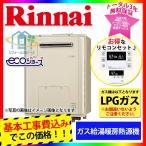 [RVD-E2405SAW2-3(A):LPG+MBC-230V:KOJI] リンナイ ガス給湯暖房用熱源機 浴室乾燥暖房機 24号 プロパンガス リモコン付 工事費込み価格