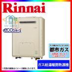 *[RVD-E2405SAW2-1(A):13A] リンナイ ガス給湯暖房用熱源機 設置フリー型 24号 都市ガス レビューを書いて送料無料 あすつく