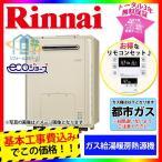 [RVD-E2405SAW2-1(A):13A+MBC-230V:KOJI] リンナイ ガス給湯暖房用熱源機 床暖房 浴室乾燥暖房機 24号 都市ガス リモコン付 工事費込み価格