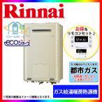 [RUFH-E2405AW(A):13A+MBC-230V] リンナイ 給湯暖房用熱源機 給湯・ふろ・暖房タイプ 24号 都市ガス リモコン付 レビューを書いて送料無料