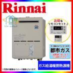 [RVD-A2400SAW(A):13A+MBC-120V] リンナイ ガス給湯暖房用熱源機 給湯・暖房タイプ 24号 都市ガス リモコン付 レビューを書いて送料無料
