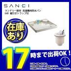 *  [H541-640+H5552-50] 縦引きトラップ付 三栄 洗濯機用防水パン 640 SANEI 激安 超特価 SALE あすつくの画像