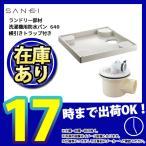 *  [H541-640+H5553-50] 横引きトラップ付 三栄 洗濯機用防水パン 640 SANEI 激安 超特価 SALE あすつくの画像