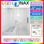 [BLW-1014LBE+H(C)BLC:BW02A] INAX ユニットバスルーム お風呂 BLWシリーズ 浴槽洗面器付 1000サイズ 条件付送料無料