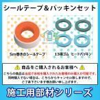 * あすつく [シールテープ+パッキンセット 13A] 【水栓同時購入の方限定】シールテープ+パッキンセット 13A レビューを書いて送料無料