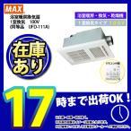 * [BS-161H] (送料無料) MAX 浴室暖房換気扇 1室換気 100V (同等品 UFD-111A) 浴室暖房 浴室乾燥機 あすつく