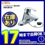 *【数量限定】 [LF-B355S] あすつく LIXIL シングルレバー混合水栓 洗面化粧台用 ゴム栓式 蛇口 レビューを書いて送料無料