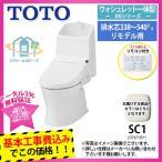[CES967M:SC1:KOJI] TOTO トイレ ウォシュレット一体型 便器 HVシリーズ 手洗い有 リモデル用 基本工事費込