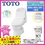 [CES967:SC1:KOJI] TOTO トイレ ウォシュレット一体型 便器 HVシリーズ 手洗い有 200mm 基本工事費込
