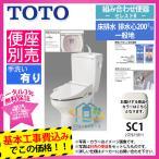 [CS370:SC1+SH371BA:SC1:KOJI] TOTO セレストR 床排水 手洗付 標準取替工事込