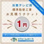 [MITSUMORI_TICKET_BATHTV] 【浴...