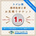 [MITSUMORI_TICKET_TOILET] 【トイレ】 見積もり チケット
