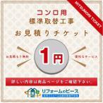 [MITSUMORI_TICKET_CONRO] 【ビルトインコンロ】 見積もり チケット