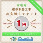 リフォームのピースで買える「[MITSUMORI_TICKET_FAUCET] 【水栓】 見積もり チケット」の画像です。価格は1円になります。