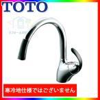 [TKN34PBN] TOTO キッチン水栓 シングルレバー混合栓 ハンドシャワータイプ 蛇口 レビューを書いて送料無料