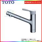 *[TKGG32EB1R] TOTO シングルレバー混合栓 台付き1穴タイプ ハンドシャワー 蛇口 レビューを書いて送料無料 あすつく
