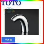 [TENA41AW] TOTO 台付自動水栓 アクアオート 発電タイプ 単水栓 レビューを書いて送料無料