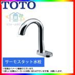 [TEN86G] TOTO 台付自動水栓 アクアオート AC100Vタイプ サーモスタット混合水栓 レビューを書いて送料無料