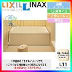 [PB-1202AL/L11-J2] INAX 浴槽本体 ポリエック お風呂 浴室 lixil イナックス 1,200サイズ 一方全エプロン 左排水 条件付送料無料
