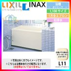 [PB-1102AR/L11-J2] INAX 浴槽本体 ポリエック お風呂 浴室 lixil イナックス 1,100サイズ 一方全エプロン 右排水 条件付送料無料