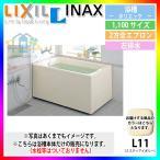 [PB-1112BL/L11] INAX 浴槽本体 ポリエック お風呂 浴室 lixil イナックス 1,100サイズ 2方全エプロン 左排水 条件付送料無料